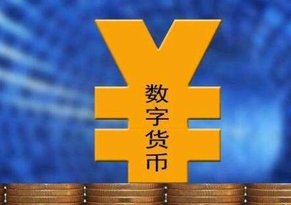 什么是数字货币?数字货币都有那些分类?