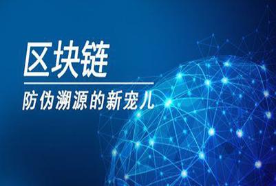 拽牛科技区块链溯源技术应用产品开发的优势