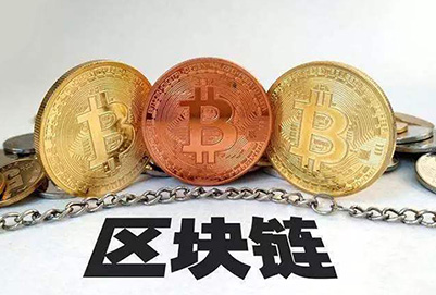 区块链与比特币、数字货币是什么关系