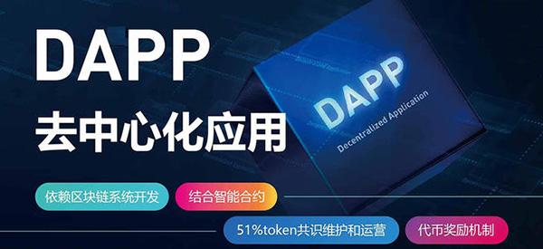 区块链Dapp
