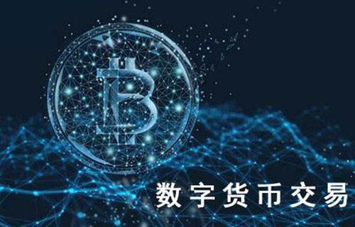 数字货币交易系统如何保证安全以及稳定性