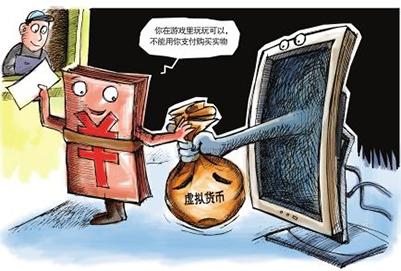 虚拟币交易系统
