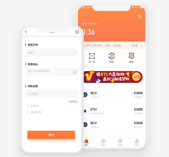 区块链数字货币支付平台系统
