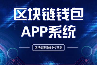 区块链智能数字钱包app系统